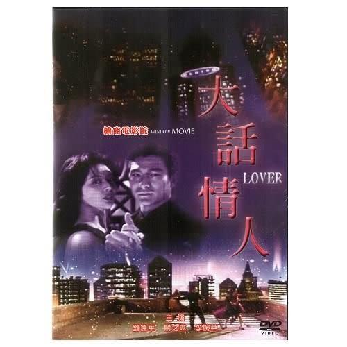 櫥窗電影院 大話情人 DVD 免運 (購潮8)