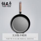 鐵工房鑄鐵平底鍋不黏煎鍋無涂層煎餅鍋烙餅鍋電磁爐燃氣灶適用28
