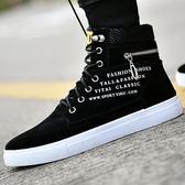 增高鞋 春秋時尚高筒鞋韓版男鞋學生潮鞋男休閒鞋子潮流百搭板鞋潮鞋靴子 伊蘿鞋包