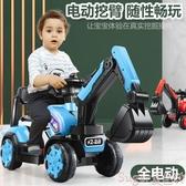 玩具車兒童電動挖掘機工程車男孩玩具車挖土機可坐可騎鉤機超大挖機勾機 LX春季上新 店長推薦