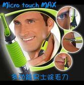 ~男士保養~  Micro touch MAX 男士多 電動剃毛器~H00208 ~