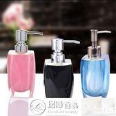 乳液瓶 歐式乳液瓶高檔創意洗手液瓶子浴室洗髮水沐浴露按壓分裝空瓶  居優佳品