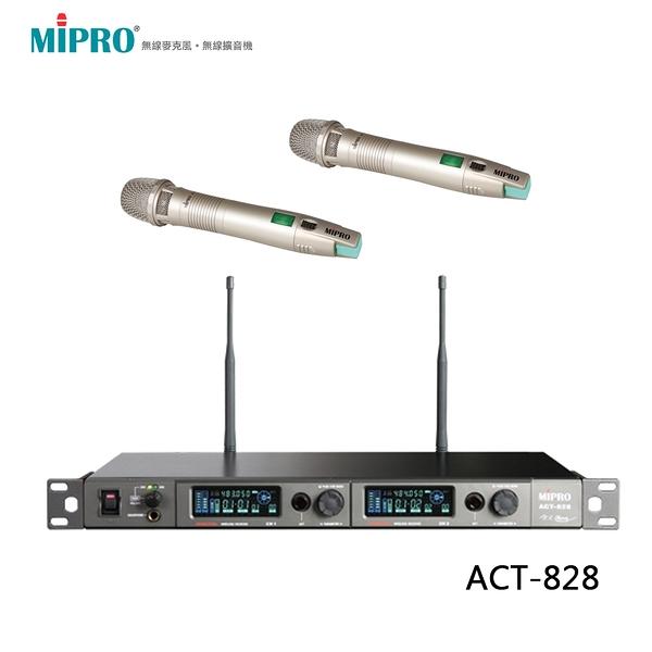 【結帳再折扣+領卷再折+24期0利率】MIPRO ACT-828 專業級 無線麥克風  (含2隻麥克風 ACT-80H ) 公司貨