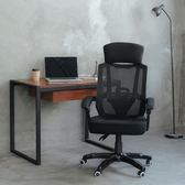 【IDEA】蒙革特別款舒緩托腰人體工學電腦椅/辦公椅黑框