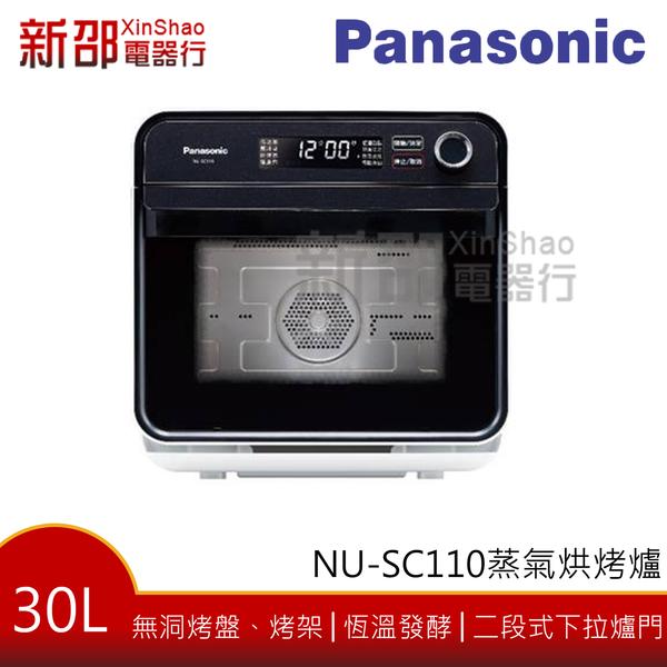 *~新家電錧~*【國際 NU-SC110】蒸氣烘烤爐