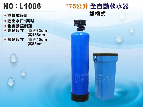 【龍門淨水】75公升自動控制軟水器 省空間75公升樹脂-全戶過濾-地下水過濾-自來水軟化(L1006)