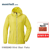 【速捷戶外】日本 mont-bell 1103243 Wind Blast 女防潑水連帽風衣(淺檸黃),登山,健行,機車族,montbell