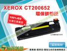 XEROX CT200652高品質黃色環保碳粉匣 適用於 C525A/C2090