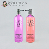 立坽『洗護組』提碁公司貨 TIGI BED HEAD 芭比金髮尤物系列(750ml洗髮精+750ml修護素) LH05