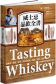 威士忌品飲全書:從歷史、釀製、風味、產區到收藏、調酒、餐搭,跟著行家融會貫通...