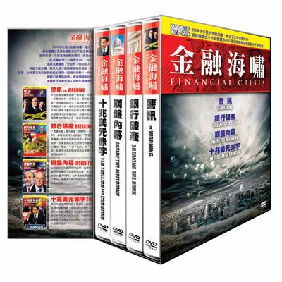 金融海嘯DVD