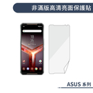 ASUS ZenFone2 / ZenFone C 非滿版高清亮面保護貼 保護膜 螢幕貼 軟膜 不碎邊