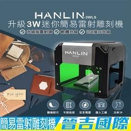 【晉吉國際】HANLIN-3WLS 升級3W迷你簡易雷射雕刻機