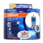 OSRAM 酷藍光 COOL BLUE燈泡 公司貨(H1/H3/H4/H7/9005 HB3/9006 HB4)