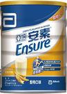 亞培安素優能基均衡營養配方(穀物口味) 850g*12罐 整箱價 *維康