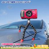 JOBY JB47 GorillaPod Magnetic 325 金剛爪磁吸 相機三腳架 章魚魔術腳 公司貨 適用直播