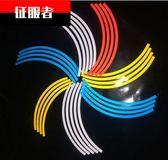 汽車改裝裝飾用品車輪輪圈貼反光貼反光條貼紙【步行者戶外生活館】