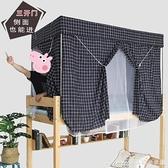 蚊帳學生宿舍上鋪單人床上下床加密三開門寢室下鋪遮光床簾 交換禮物