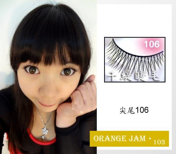 千緹假睫毛 尖尾-106
