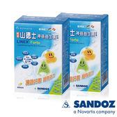 德國山德士SANDOZ神益益生菌x2盒(42顆/盒)