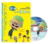 哈囉!小小運動家DVD