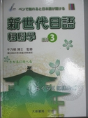 【書寶二手書T5/語言學習_KMN】新世代日語輕鬆學-讀本3_于乃明