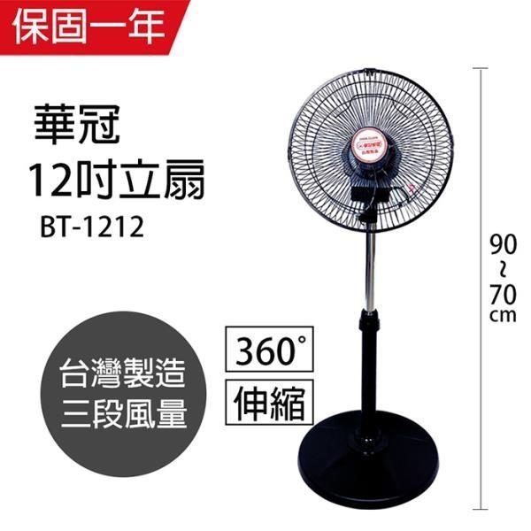 【南紡購物中心】【華冠】MIT台灣製造 12吋升降桌立扇/強風電風扇(360度旋轉) BT-1212