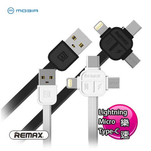 REMAX 樂速 三合一 傳輸線 扁線 快速充電線 Micro USB / Type-C / iPhone 黑/白 RC-066th