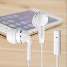 【HA202】智慧型手機耳麥IPEM-61 耳塞式耳機 防噪耳機 智慧型耳機麥克風 EZGO商城