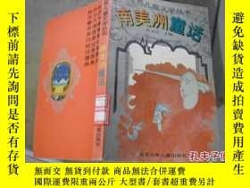 二手書博民逛書店罕見南美洲童話Y205889 易文詩主編 北京少年兒童出版社 出