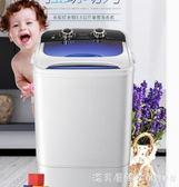 洗衣機長虹紅太陽單筒單桶半全自動小型迷你家用大容量波輪帶甩干 220v漾美眉韓衣