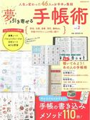 夢想實現手帳筆記創意實例讀本 VOL.2