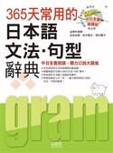 中日全書朗讀版 365天常用的日本語文法・句型辭典(18K)