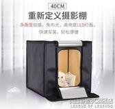 LED小型攝影棚 專業淘寶調光簡易拍照柔光箱折疊攝影燈箱拍攝道具 IGO