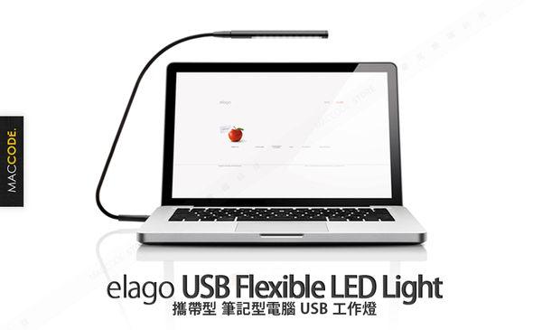 Elago USB Flexible LED Light 攜帶型 筆記型電腦 工作燈 公司貨