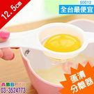 【現貨馬上出】廚房小工具 創意 蛋清分離器 雞蛋過濾器 分蛋器 廚房烘焙工具 蛋黃蛋白分離
