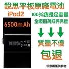 【免運費】3大好禮【不優包退】附發票 A1376 iPad2 銳思平板電池 A1395、A1396、A1397 銳思平板原廠電池