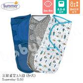 Summer Infant - SwaddleMe - Original 聰明懶人育兒包巾 -  火箭星空3入組 (加大)