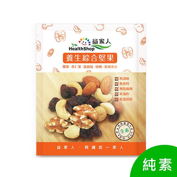 【益家人】養生八珍堅果 隨身包 腰果 核桃仁 杏仁 夏威夷豆 蔓越莓 素食