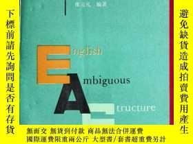二手書博民逛書店英語歧義結構罕見English Ambiguous Struct