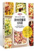 (二手書)是沙拉,是小菜,也是便當。美味常備菜120道