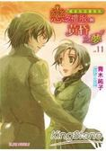 維多利亞薔薇色(11)輕小說