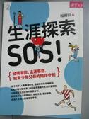 【書寶二手書T8/親子_MJA】生涯探索SOS_楊俐容