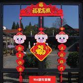 春聯新年春節大門對聯橫幅套餐過年裝飾【極簡生活館】