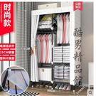 衣櫃簡易布衣櫃鋼管加粗加固收納櫃鋼架單人雙人簡約現代組裝布藝 酷男精品館