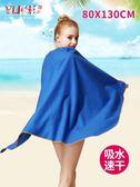 成人吸水速乾游泳浴巾運動旅行海邊沙灘泡溫泉便捷毛巾 魔法街