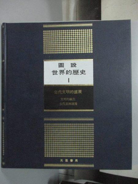 【書寶二手書T8/歷史_PFP】圖說世界的歷史(1)_民70