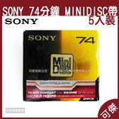 索尼 SONY 錄音用 MiniDisc帶 5入裝 5MDW74PRB MD帶 録音時間74分鐘 日本 製造