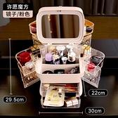 網紅化妝品收納盒防塵護膚品梳妝臺桌面led帶鏡子首飾一體置物架 店慶降價
