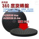 金德恩 台灣製造 旋轉盤32cm 耐重80KG 變身為旋轉餐桌~